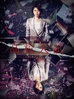 高校入試 シナリオコンプリート版 DVD-BOX(通常)(DVD)