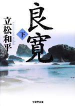 良寛(学研M文庫)(下)(文庫)