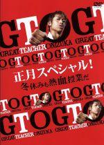 GTO 正月スペシャル!冬休みも熱血授業だ(通常)(DVD)
