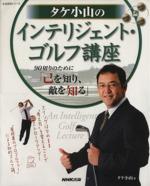 タケ小山のインテリジェント・ゴルフ講座 90切りのために「己を知り、敵を知る」(生活実用シリーズ)(単行本)