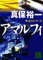 アマルフィ 外交官シリーズ(講談社文庫)(文庫)