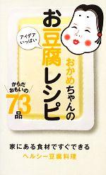 おかめちゃんのアイデアいっぱいお豆腐レシピ家にある食材ですぐできるヘルシー豆腐料理