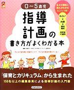 0‐5歳児指導計画の書き方がよくわかる本(保カリBOOKS)(単行本)