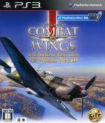 コンバットウイングス:The Great Battles of World War Ⅱ(ゲーム)