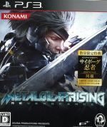 METAL GEAR RISING REVENGEANCE(ゲーム)