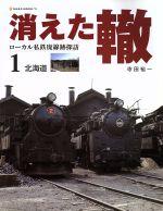 消えた轍 ローカル私鉄廃線跡探訪-北海道(NEKO MOOK)(1)(単行本)