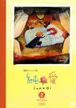 純と愛 完全版 DVD-BOX 2(純と愛ハンドブック付)(通常)(DVD)
