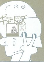 ギャートルズ 無常の巻(3)(大人コミック)