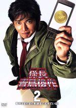 係長 青島俊作2 事件はまたまた取調室で起きている!(通常)(DVD)