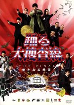 踊る大捜査線 THE FINAL 新たなる希望 スタンダード・エディション(通常)(DVD)