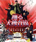 踊る大捜査線 THE FINAL 新たなる希望 スタンダード・エディション(Blu-ray Disc)(BLU-RAY DISC)(DVD)