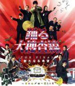 踊る大捜査線 THE FINAL 新たなる希望 プレミアム・エディション(Blu-ray Disc)(BLU-RAY DISC)(DVD)