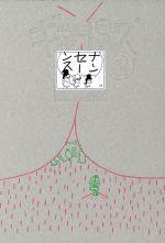 ギャートルズ 恋の巻(2)(大人コミック)