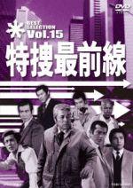 特捜最前線 BEST SELECTION Vol.15(通常)(DVD)