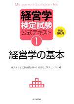 経営学検定試験公式テキスト-経営学の基本(1)(単行本)