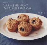 バターを使わない かんたん焼き菓子の本(生活シリーズ)(単行本)