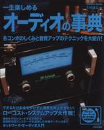 一生楽しめるオーディオの事典(SEIBIDO MOOK)(単行本)