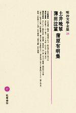 土井晩翠・薄田泣菫・蒲原有明集(明治文學全集58)(単行本)