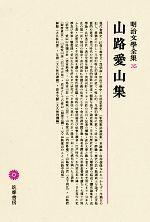 山路愛山集(35)明治文學全集35