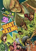 GIANT KILLING(vol.26)モーニングKC