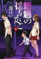 魍魎の揺りかご(6)(ヤングガンガンC)(大人コミック)