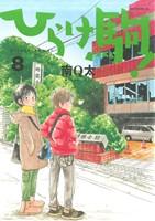 ひらけ駒!(8)(モーニングKC)(大人コミック)