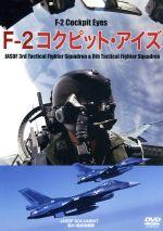 F-2コクピット・アイズ(通常)(DVD)