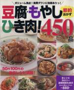 豆腐・もやし・ひき肉!節約おかず450品(ヒットムック料理)(単行本)