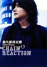 森久保祥太郎 CHAIN REACTION(単行本)