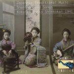 日本伝統音楽『三味線(地歌、俗曲)、民俗音楽(囃子、民謡)~1941年』(通常)(CDA)