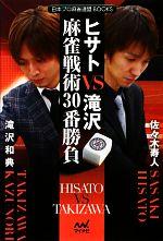 ヒサトVS滝沢 麻雀戦術30番勝負(日本プロ麻雀連盟BOOKS)(単行本)