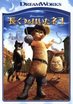 長ぐつをはいたネコ(通常)(DVD)