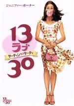 13 ラブ 30(通常)(DVD)