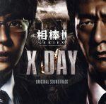 相棒シリーズ X-DAY オリジナル・サウンドトラック(初回生産限定盤)(特典CD1枚、ブックレット付)(通常)(CDA)