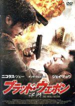 ブラッド・ウェポン(通常)(DVD)