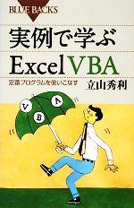 実例で学ぶExcel VBA 定番プログラムを使いこなす(ブルーバックス)(新書)
