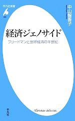 経済ジェノサイド フリードマンと世界経済の半世紀(平凡社新書)(新書)