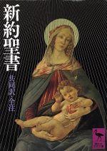 新約聖書 共同訳・全注(講談社学術文庫318)(文庫)