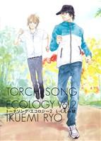 トーチソング・エコロジー(2)(バーズCスピカコレクション)(大人コミック)