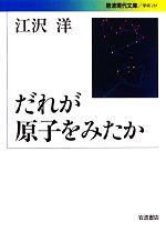 だれが原子をみたか(岩波現代文庫 学術281)(文庫)
