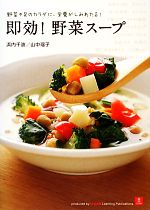 即効!野菜スープ野菜不足のカラダに、栄養がしみわたる!
