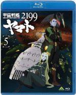 宇宙戦艦ヤマト2199 5(Blu-ray Disc)(BLU-RAY DISC)(DVD)
