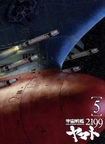 宇宙戦艦ヤマト2199 5(通常)(DVD)