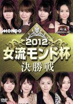 麻雀プロリーグ 2012女流モンド杯 決勝戦(通常)(DVD)
