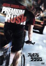 プレミアム・ラッシュ(通常)(DVD)
