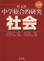 中学総合的研究 社会 三訂版(単行本)
