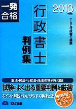 行政書士判例集(行政書士一発合格シリーズ)(2013年度版)(単行本)