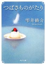 つばさものがたり(角川文庫)(文庫)