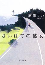 さいはての彼女(角川文庫)(文庫)