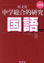 中学総合的研究 国語 三訂版(CD1枚付)(単行本)